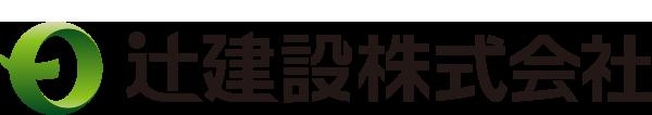 辻建設株式会社